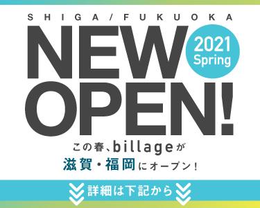 この春billageが滋賀・福岡に同時NEW OPEN